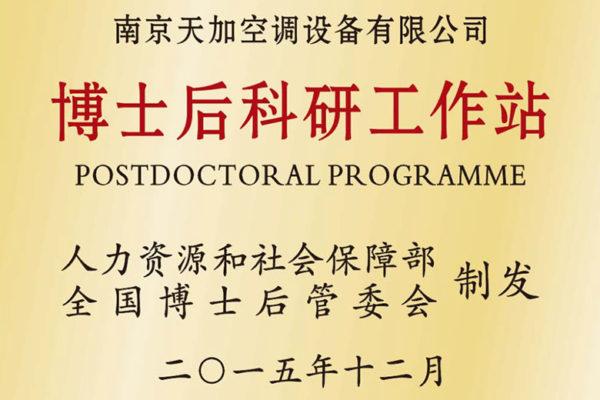 postdoctoral
